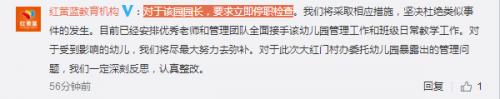 北京红黄蓝幼儿园被指老师虐待学生 园长被停职
